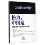 格力中国造(核心技术和品牌引领未来)