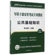 公共基础知识(2017中公版军转干部安置考试专用教材)