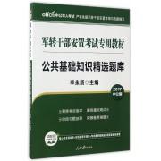 公共基础知识精选题库(2017中公版军转干部安置考试专用教材)