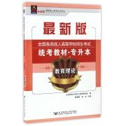 教育理论(专升本最新版全国各类成人高等学校招生考试统考教材)/最新成人高考丛书系列