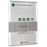 微格教学(面向21世纪普通高等院校规划教材)/教育技术系列