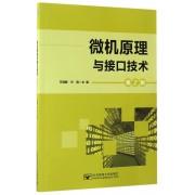 微机原理与接口技术(第2版)
