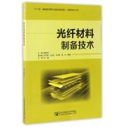 光纤材料制备技术/光通信技术丛书