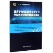 锂离子电池的热电化学研究及其电极材料的计算与模拟/十二五科学技术专著丛书