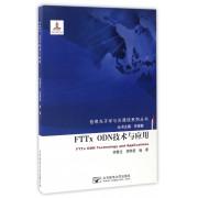 FTTx ODN技术与应用/信息光子学与光通信系列丛书