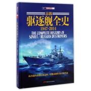 苏俄驱逐舰全史(1947-2014)(精)/指文世界舰艇