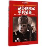 二战苏联陆军单兵装备(精)/指文图史系列
