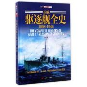 苏俄驱逐舰全史(1898-1946)(精)/指文世界舰艇