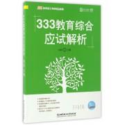 333教育综合应试解析(凯程教育硕士考研精品教程)