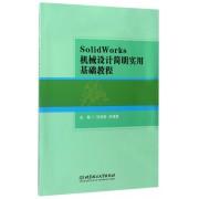 SolidWorks机械设计简明实用基础教程