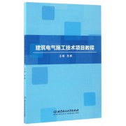 建筑电气施工技术项目教程