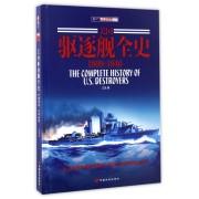 美国驱逐舰全史(1899-1940)(精)/指文世界舰艇