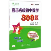 直击名校初中数学300题(方程与不等式)