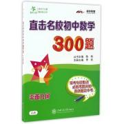直击名校初中数学300题(平面几何)