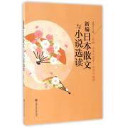 新编日本散文与小说选读