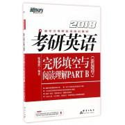 考研英语完形填空与阅读理解PART B(新题型2018新东方考研英语培训教材)
