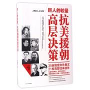 巨人的较量(1950-1953抗美援朝高层决策)
