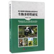 四川唐家河国家级自然保护区生物多样性研究