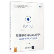 构建移动网站与APP--ionic移动开发入门与实战/跨平台移动开发丛书