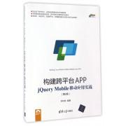 构建跨平台APP(jQuery Mobile移动应用实战第2版)/跨平台移动开发丛书