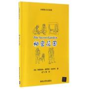 秘密花园(名著英汉双语版共2册)