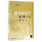 西方经济学原理(第3版)/B & E经济学系列