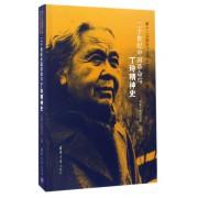 二十世纪中国革命与丁玲精神史(第十二次国际丁玲学术研讨会论文集)
