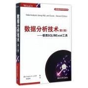 数据分析技术--使用SQL和Excel工具(第2版)/大数据应用与技术丛书