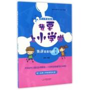 英语准备知识(适合幼儿园大班小学1年级用第2版)/我要上小学啦