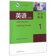 英语<第二版>听力教程(1高职高专英语专业适用高职高专英语专业立体化系列教材)