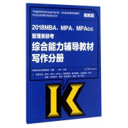 2018MBA\MPA\MPAcc管理类联考综合能力辅导教材(写作分册)