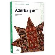 阿塞拜疆(英文版)/体验世界文化之旅阅读文库