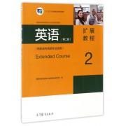 英语<第二版>扩展教程(2高职高专英语专业适用高职高专英语专业立体化系列教材)