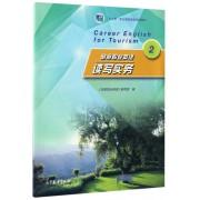 旅游职业英语读写实务(2十二五职业教育国家规划教材)