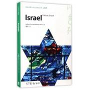 以色列(英文版)/体验世界文化之旅阅读文库
