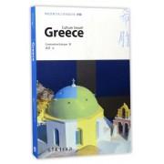 希腊(英文版)/体验世界文化之旅阅读文库