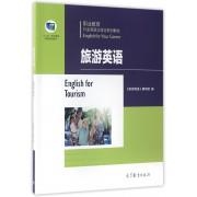 旅游英语(职业教育行业英语立体化系列教材)