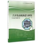 汽车发动机构造与拆装(汽车运用与维修专业十二五职业教育国家规划立项教材)