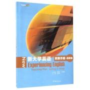 新大学英语教案手册(鼎新篇)