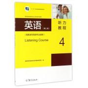 英语<第二版>听力教程(4高职高专英语专业适用高职高专英语专业立体化系列教材)