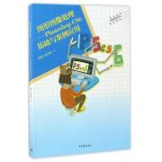 图形图像处理--Photoshop CS6基础与案例应用(职业院校计算机应用技术专业系列教材)