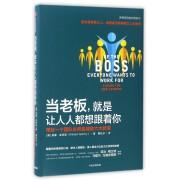 当老板就是让人人都想跟着你(带好一个团队必须完成的六大转变)(精)/新锐领导者思维系列