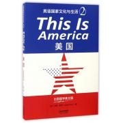 美国(出国留学英文版)/英语国家文化与生活
