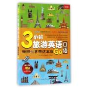3小时旅游英语口语(附光盘畅游世界带这本就Go)