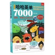 哈哈英单7000(谐音图像记忆单词书全彩图文本)