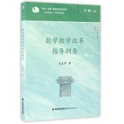 数学教学改革指导纲要/生命实践教育学研究院系列/梦山书系