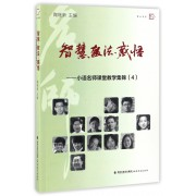 智慧教法感悟--小语名师课堂教学集锦(4)/梦山书系