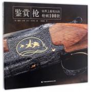 鉴赏(枪世界上最伟大的枪械100款)(精)