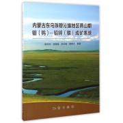 内蒙古东乌珠穆沁旗地区燕山期钼<钨>-铅锌<银>成矿系统