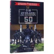 全球反恐部队50